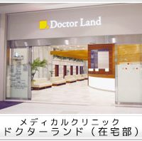 メディカルクリニック ドクターランド在宅医療部